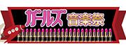 iQute Presents 第1回ガールズ音楽祭2014 in 京都 木屋町・高瀬川