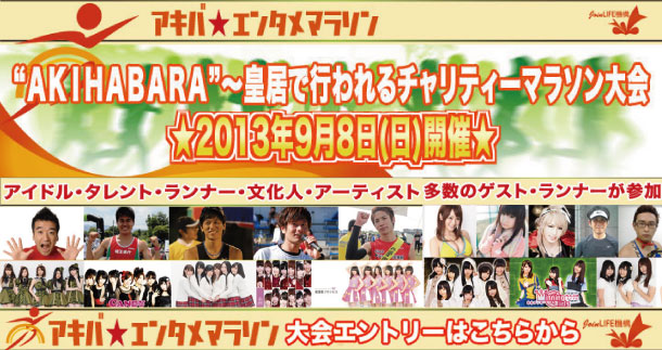 Join LIFE PRESENTS Hope And Live〜2013「アキバ☆エンタメマラソン2013年大会」