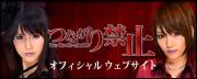 パンク アイドルユニット『つながり禁止』 オフィシャル ウェブサイト